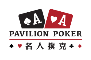 pavilion_poker_zh-hant