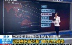 Appt Nanjing Millions Cctv 800169 1 240x150
