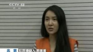 Guo Mei Arrested