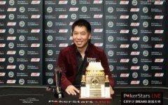 PokerStars-Jian-Yang-300x199.jpg