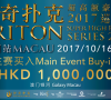 Triton_2017SHR_macau_900x500_bil_20170815 (1)