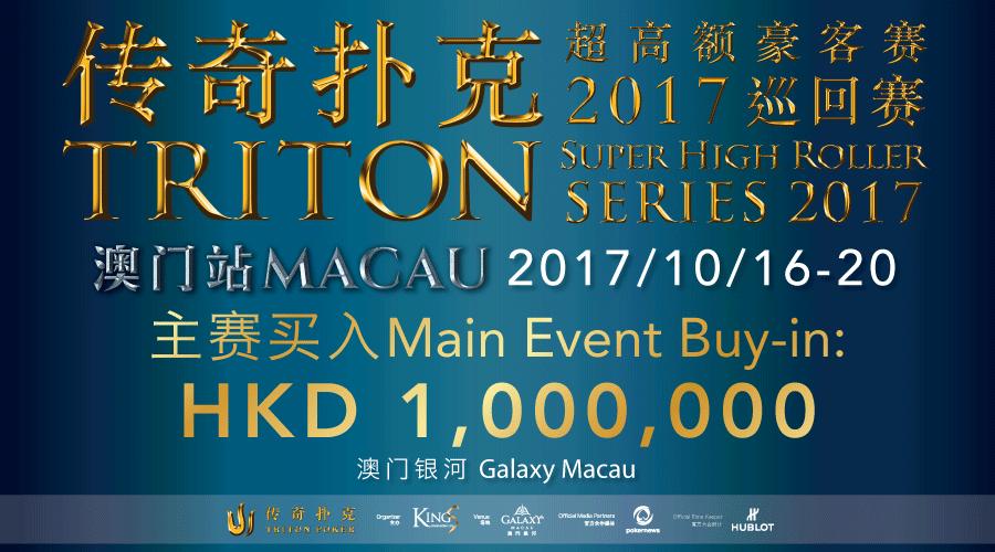 Triton Super High Roller Series Macau 2017 Schedule