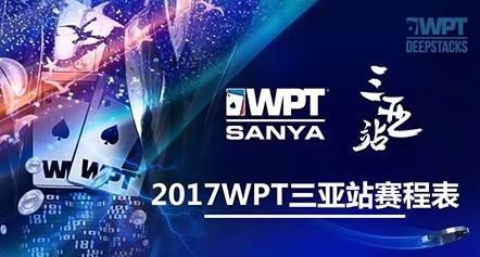 WPT Sanya II
