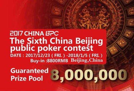 2017 China BPC Schedule