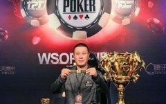 WSOP China420 240x150