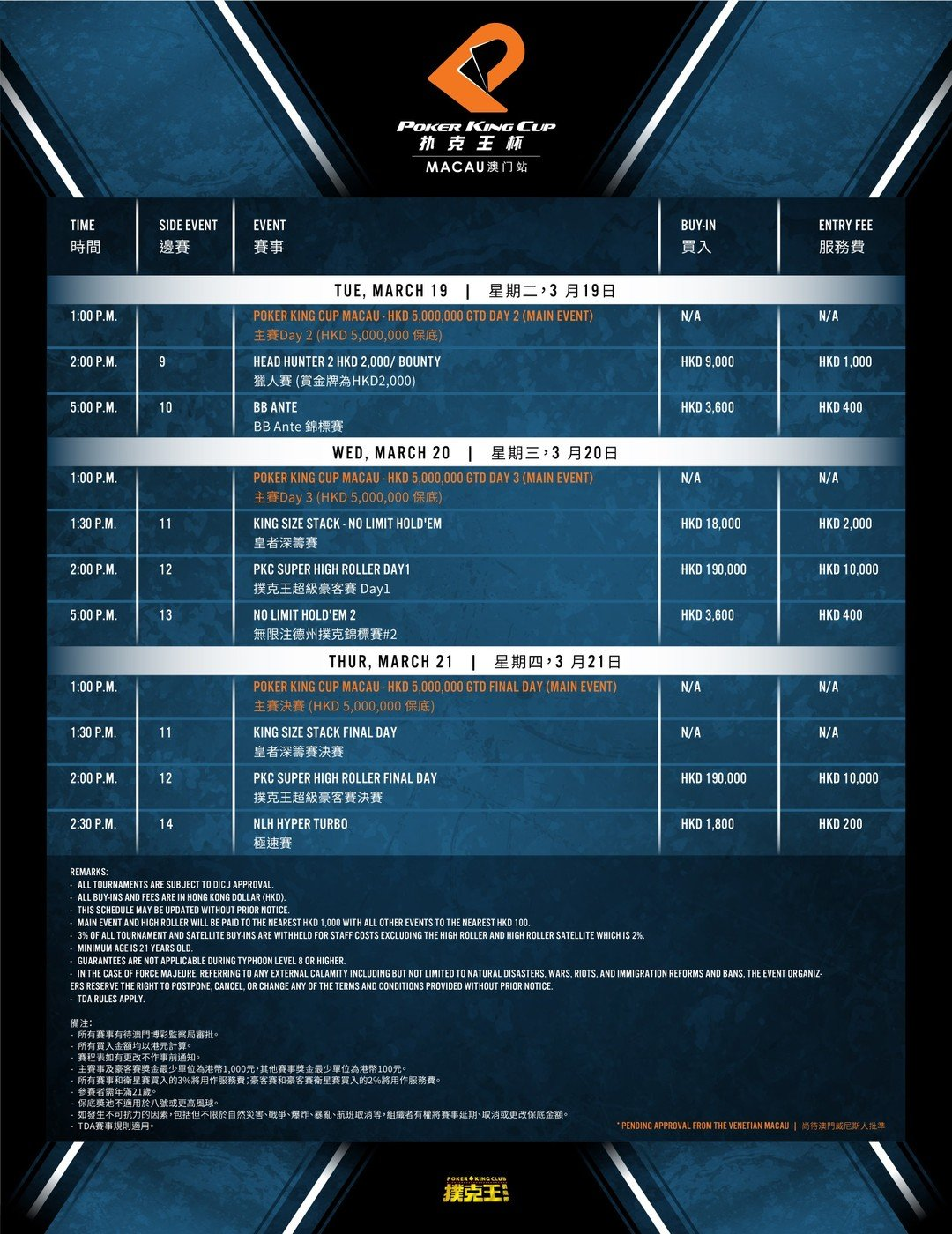 poker-king-cup-macau-2019-schedule-2