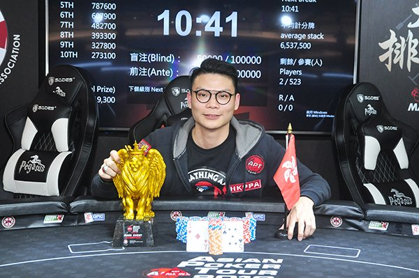 Chow Cliff wins APT Taiwan Main Event; Adrian Attenborough & Azusa Maeda among side winners