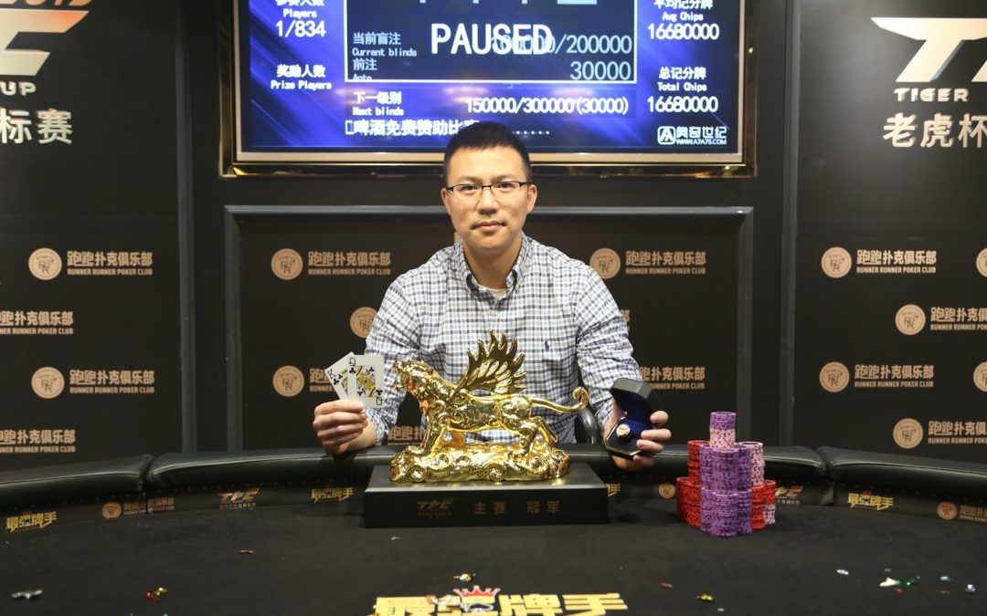 Tiger Poker Cup creates USD 1 million prize pool in Beijing