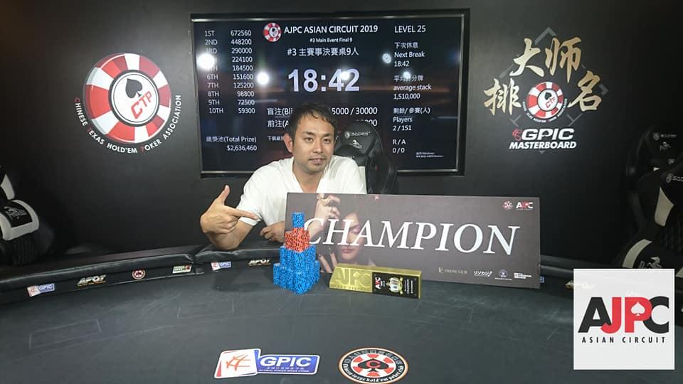 Highlights of the AJPC Asian Circuit Taiwan 2019