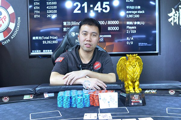 APT Finale Taiwan: Zhou Yueyang wins the Main Event; early winners include Pete Chen and Im Sangguk
