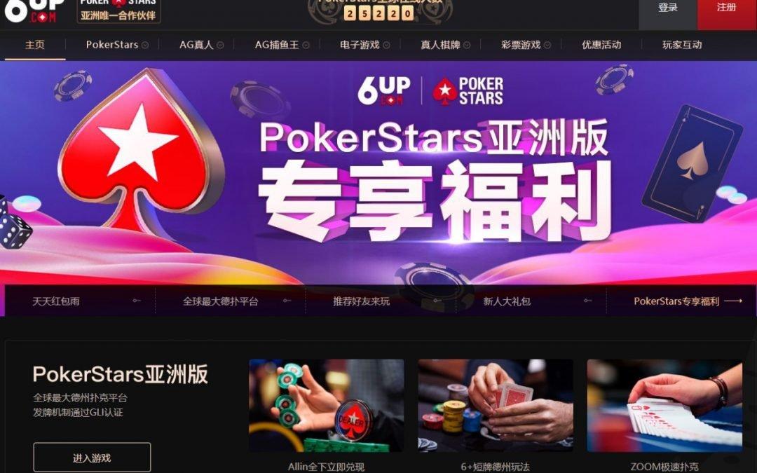 PokerStars.com exits three Asian online poker markets including China