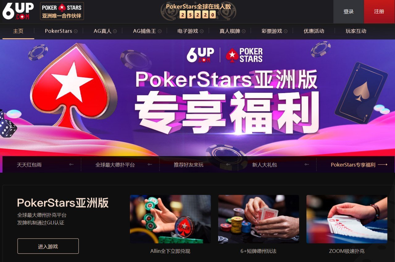 PokerStars.com exits three Asian online poker markets including China