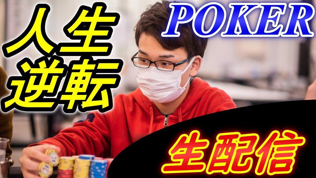 Ryutaroyt Poker